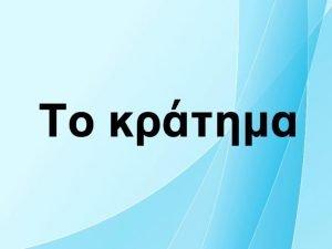 44480961_939656036218892_5029276944064053248_n-1-300x225 Αρθρογραφία